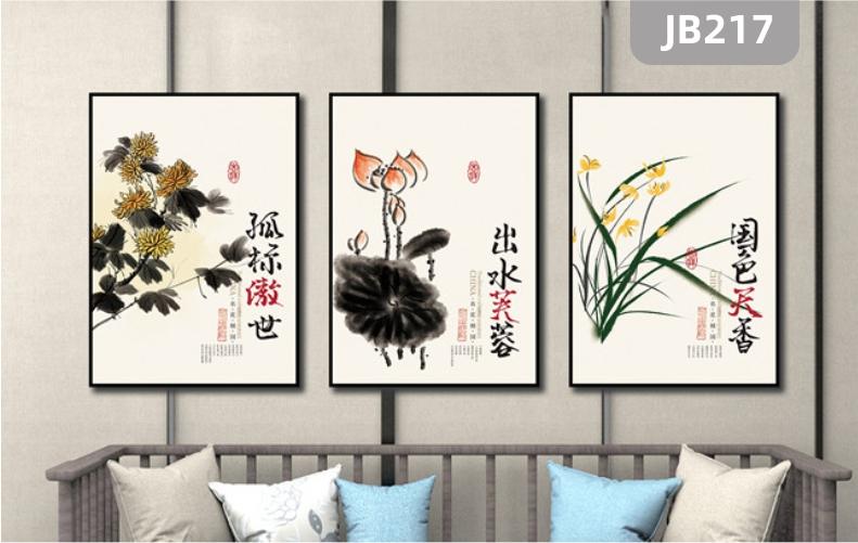新中式水墨荷花水仙菊花客厅挂画酒店客房卧室床头三联装饰画国画出水芙蓉