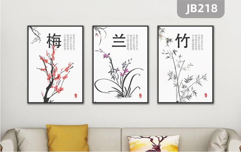 梅兰竹三联挂画新中式客厅装饰画沙发背景墙挂画中国风国画壁画挂画