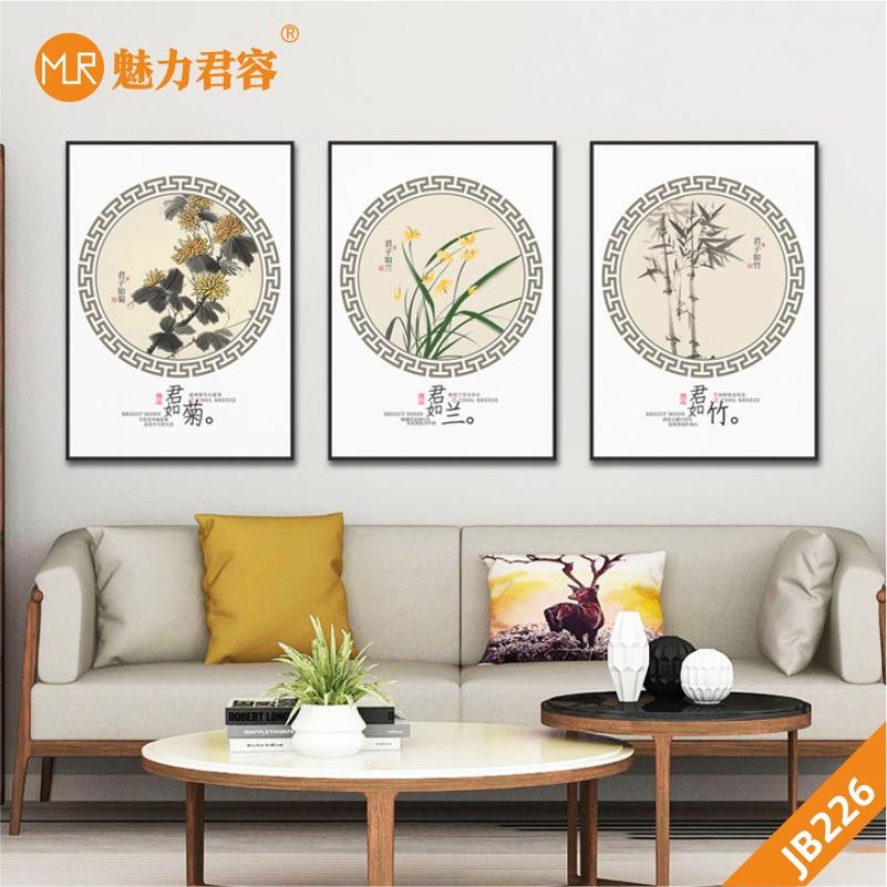 定制兰竹菊挂画新中式客厅装饰画沙发背景墙挂画三联中国风国画壁画